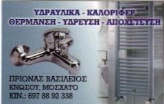 ΥΔΡΑΥΛΙΚΟΣ ΜΟΣΧΑΤΟ ΠΡΙΟΝΑΣ ΒΑΣΙΛΕΙΟΣ