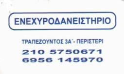 ΕΝΕΧΥΡΟΔΑΝΕΙΣΤΗΡΙΟ ΠΕΡΙΣΤΕΡΙ ΑΜΕΣΑ ΜΕΤΡΗΤΑ