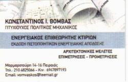 ΚΩΝΣΤΑΝΤΙΝΟΣ ΒΟΜΒΑΣ