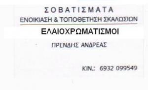 ΠΡΕΝΔΗΣ  ΑΝΔΡΕΑΣ