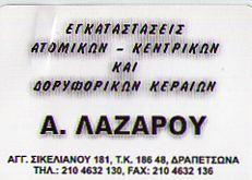 ΗΛΕΚΤΡΟΛΟΓΟΣ ΔΡΑΠΕΤΣΩΝΑ Α. ΛΑΖΑΡΟΥ