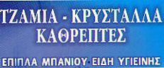 ΜΥΤΙΛΗΝΑΙΟΣ  ΠΕΤΡΟΣ