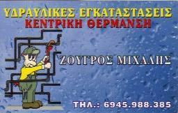 ΥΔΡΑΥΛΙΚΟΣ ΑΧΑΡΝΑΙ ΖΟΥΓΡΟΣ  ΜΙΧΑΗΛ