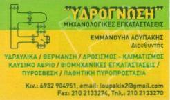 ΥΔΡΑΥΛΙΚΟΣ ΝΕΟ ΗΡΑΚΛΕΙΟ ΥΔΡΟΓΝΩΣΗ
