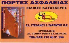 .ΣΤΕΦΑΝΟΥ - ΣΑΡΑΝΤΗΣ