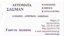 ΓΙΩΡΓΟΣ ΑΣΤΕΡΟΣ