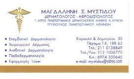 ΜΑΓΔΑΛΗΝΗ  Σ. ΜΥΣΤΙΔΟΥ