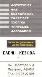 ΜΕΤΑΦΡΑΣΕΙΣ ΠΑΓΚΡΑΤΙ ΕΛΕΝΗ ΚΕΣΟΒΑ