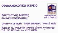 ΟΦΘΑΛΜΟΛΟΓΙΚΟ ΙΑΤΡΕΙΟ