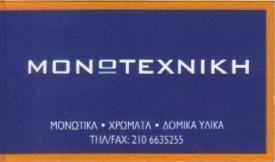 ΜΟΝΩΤΙΚΑ  ΣΠΑΤΑ - ΜΟΝΩΤΕΧΝΙΚΗ