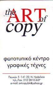 ΦΩΤΟΤΥΠΙΚΟ ΚΕΝΤΡΟ ΝΕΟ ΗΡΑΚΛΕΙΟ ΤΗΕ ART OF COPY
