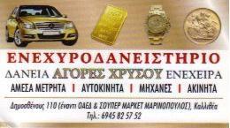 ΕΝΕΧΥΡΟΔΑΝΕΙΣΤΗΡΙΟ  ΚΑΛΛΙΘΕΑ