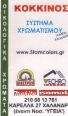 ΧΡΩΜΑΤΑ ΧΑΛΑΝΔΡΙ - ΚΟΚΚΙΝΟΣ