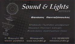 SOUND & LIGHTS         service