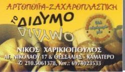 ΑΡΤΟΠΟΙϊΟ ΚΑΜΑΤΕΡΟ ΤΟ ΔΙΔΥΜΟ ΝΙΚΟΣ ΧΑΡΙΚΙΟΠΟΥΛΟΣ