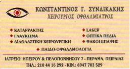 ΚΩΝΣΤΑΝΤΙΝΟΣ Γ. ΣΥΝΤΙΚΑΚΗΣ