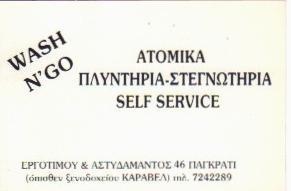 ΠΛΥΝΤΗΡΙΟ SELF SERVICE ΠΑΓΚΡΑΤΙ WASH N\'GO