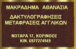 ΔΑΚΤΥΛΟΓΡΑΦΗΣΕΙΣ ΚΟΡΙΝΘΟ ΜΑΚΡΑΔΗΜΑ ΑΘΑΝΑΣΙΑ