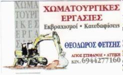 ΧΩΜΑΤΟΥΡΓΙΚΑ ΑΓΙΟΣ ΣΤΕΦΑΝΟΣ ΘΕΟΔΩΡΟΣ ΦΕΤΣΗΣ