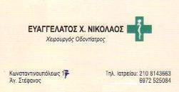 ΕΥΑΓΓΕΛΑΤΟΣ Χ.ΝΙΚΟΛΑΟΣ