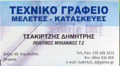 ΤΣΑΚΙΡΤΖΗΣ ΔΗΜΗΤΡΗΣ