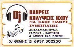 ΗΧΗΤΙΚΗ ΚΑΛΥΨΗ DJ  ΔΕΡΒΕΝΟΧΩΡΙΑ ΤΖΕΛΑΣ ΘΕΜΗΣ
