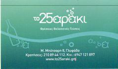 TO 25ΑΡΑΚΙ