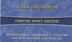 ΓΕΩΡΓΙΟΣ ΧΡΗΣΤ. ΚΙΟΥΣΗΣ