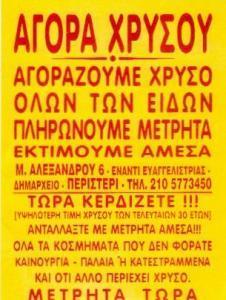 ΑΓΟΡΑ ΧΡΥΣΟΥ ΠΕΡΙΣΤΕΡΙ ΝΟΥΣΙΑΣ ΣΠΥΡΟΣ