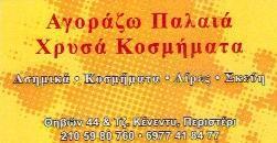 ΑΓΟΡΑ ΧΡΥΣΟΥ ΠΕΡΙΣΤΕΡΙΟΥ