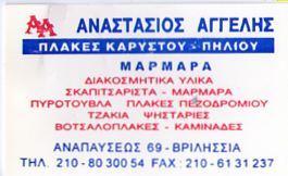 ΜΑΡΜΑΡΑ ΒΡΙΛΗΣΣΙΑ ΑΝΑΣΤΑΣΙΟΣ  ΑΓΓΕΛΗΣ