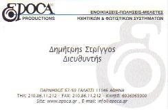 EPOCA PRODUCTIONS