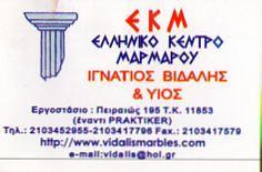 ΜΑΡΑΜΑΡΑ ΚΑΤΩ ΠΕΤΡΑΛΩΝΑ ΒΙΔΑΛΗΣ ΙΓΝΑΤΙΟΣ