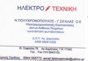 ΠΟΛΥΧΡΟΝΟΠΟΥΛΟΣ Ν-Γ.ΣΙΓΑΛΑΣ