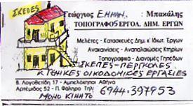 ΜΠΑΚΑΛΗΣ ΓΕΩΡΓΙΟΣ