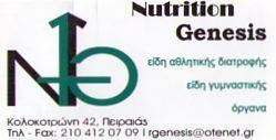 ΠΟΔΗΛΑΤΑ ΓΥΜΝΑΣΤΙΚΗΣ ΠΕΙΡΑΙΑ NUTRITION GENESIS