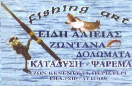 FISHΙΝG ART ΕΙΔΗ ΑΛΕΙΑΣ ΠΕΡΙΣΤΕΡΙ ΝΙΚΟΛΑΚΟΠΟΥΛΟΣ ΔΗΜΗΤΡΙΟΣ