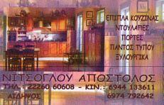 ΜΑΡΑΓΚΟΣ ΞΥΛΟΥΡΓΙΚΕΣ ΕΡΓΑΣΙΕΣ ΛΟΥΤΡΑ ΑΙΔΗΨΟΣ ΕΥΒΟΙΑ ΝΙΤΣΟΓΛΟΥ ΑΠΟΣΤΟΛΟΣ