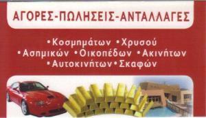 ΑΓΟΡΑ ΧΡΥΣΟΥ ΚΟΡΩΠΙ ΠΑΠΑΚΩΣΤΟΠΟΥΛΟΣ