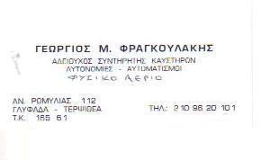 ΤΕΧΝΙΤΗΣ ΚΑΥΣΤΗΡΩΝ ΓΛΥΦΑΔΑ  ΜΙΧΑΛΗΣ ΦΡΑΓΚΟΥΛΑΚΗΣ