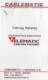 CABLEMATIC  ΧΑΛΚΙΑΣ
