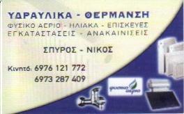 ΥΔΡΑΥΛΙΚΟΣ ΖΩΓΡΑΦΟΥ ΓΚΟΥΖΟΥΜΑΣ ΝΙΚΟΛΑΟΣ