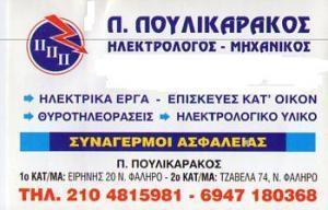 ΗΛΕΚΤΡΟΛΟΓΟΣ ΝΕΟ ΦΑΛΗΡΟ Π. ΠΟΥΛΙΚΑΡΑΚΟΣ