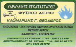 ΦΥΣΙΚΟ ΑΕΡΙΟ ΚΟΛΩΝΑΚΙ ΚΛΩΝΑΡΙΔΗΣ ΘΕΟΔΩΡΟΣ