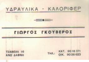 ΥΔΡΑΥΛΙΚΟΣ ΑΝΩ ΔΑΦΝΗ ΓΙΩΡΓΟΣ ΓΚΟΥΒΕΡΟΣ