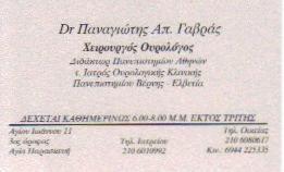 Χρονολόγηση και συγχρονισμός των παραγγελιών ιατρού