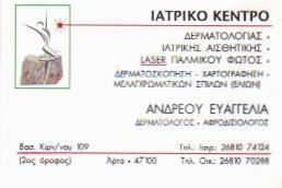 ΔΕΡΜΑΤΟΛΟΓΟΣ ΑΦΡΟΔΙΣΙΟΛΟΓΟΣ ΑΡΤΑ ΑΝΔΡΕΟΥ ΕΥΑΓΓΕΛΙΑ