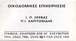 .ΖΕΡΒΑΣ-.ΧΑΡΙΤΩΝΙΔΗΣ
