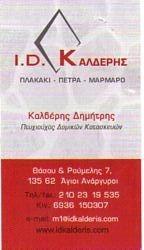 ID ΚΑΛΔΕΛΗΣ