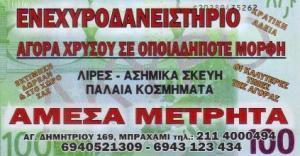 ΕΝΕΧΥΡΟΔΑΝΕΙΣΤΗΡΙΟ ΜΠΡΑΧΑΜΙ